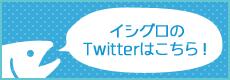 イシグロのTwitterはこちら!