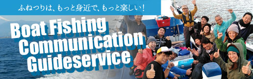 Boat Fishing Communication Guideservice