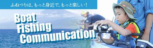 Boat Fishing Communication 他のツアーはこちらをCLICK!