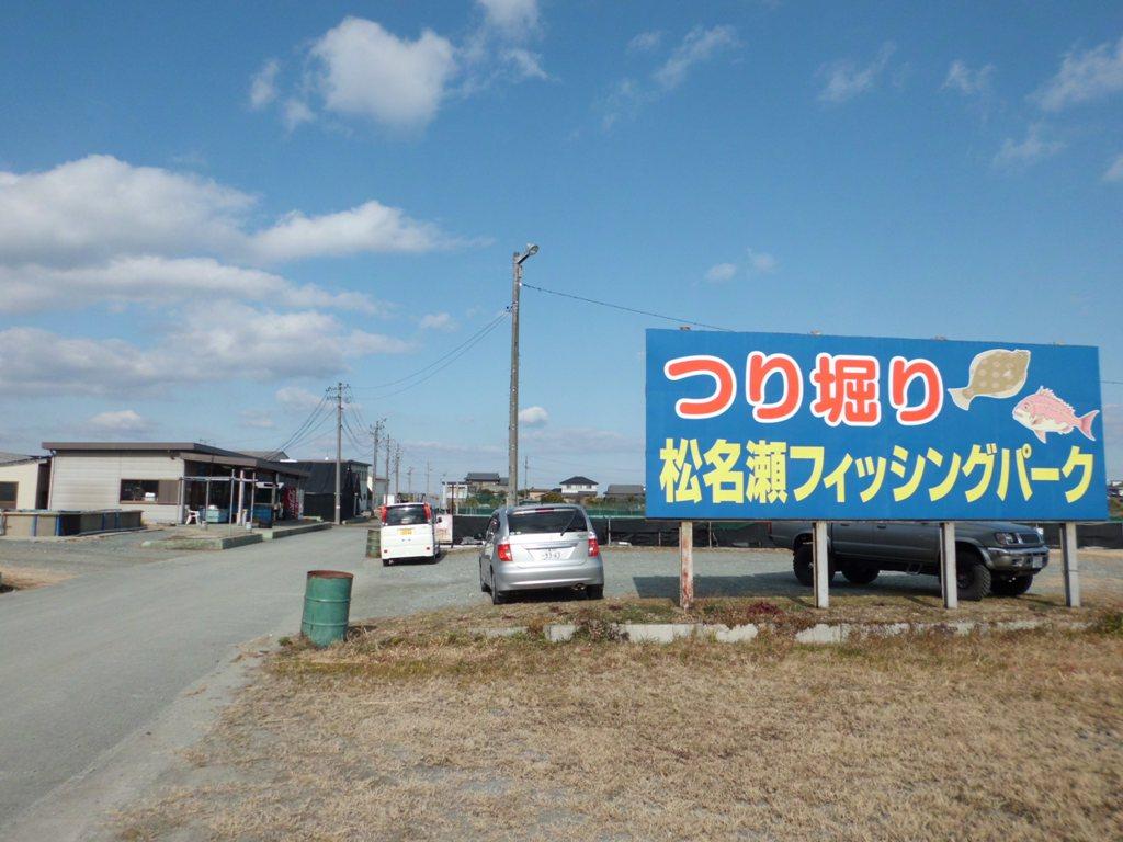 松名瀬フィッシングパーク 【三重県】メイン画像