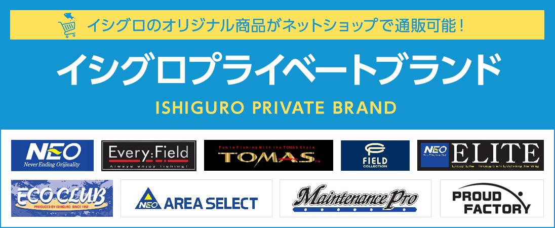 イシグロのオリジナル商品がネットショップで通販可能!
