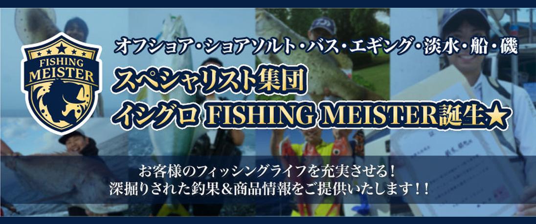 釣りのスペシャリスト集団 イシグロ フィッシングマイスター誕生