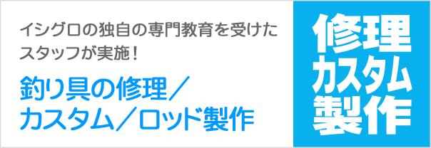 修理/カスタム/ロッド製作