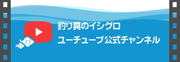 ユーチューブ釣り具のイシグロ公式チャンネル