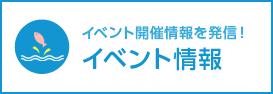 イベント開催情報を発信!「イベント情報TOP」
