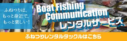 ふねつりを通じて最高の思い出づくりをお手伝いします。「オーシャンプロジェクト」船釣り用釣道具レンタルサービス