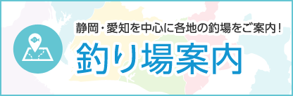 静岡・愛知を中心に各地の釣り場をご案内!「釣り場案内TOP」