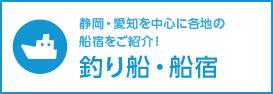 静岡・愛知を中心に各地の船宿をご紹介!「釣り船・船宿リンク集」