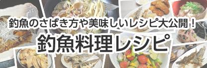 釣魚のさばき方や美味しいレシピ大公開!「釣魚料理レシピ」