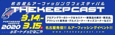 フィッシングフェスティバル ザ・キープキャスト2020 3月14日(土)15日(日)開催!