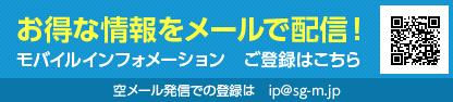 お得な情報をメールで配信!「イシグロモバイルインフォメーション」ご登録はこちら 空メール発信での登録はig@sg-m.jp