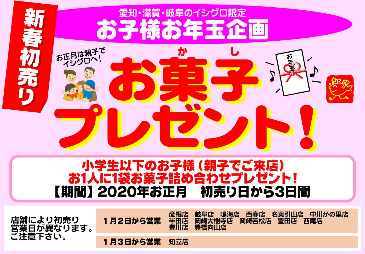 2020年のお正月 お子様お年玉企画 お菓子プレゼント!(愛知.滋賀.岐阜限定)