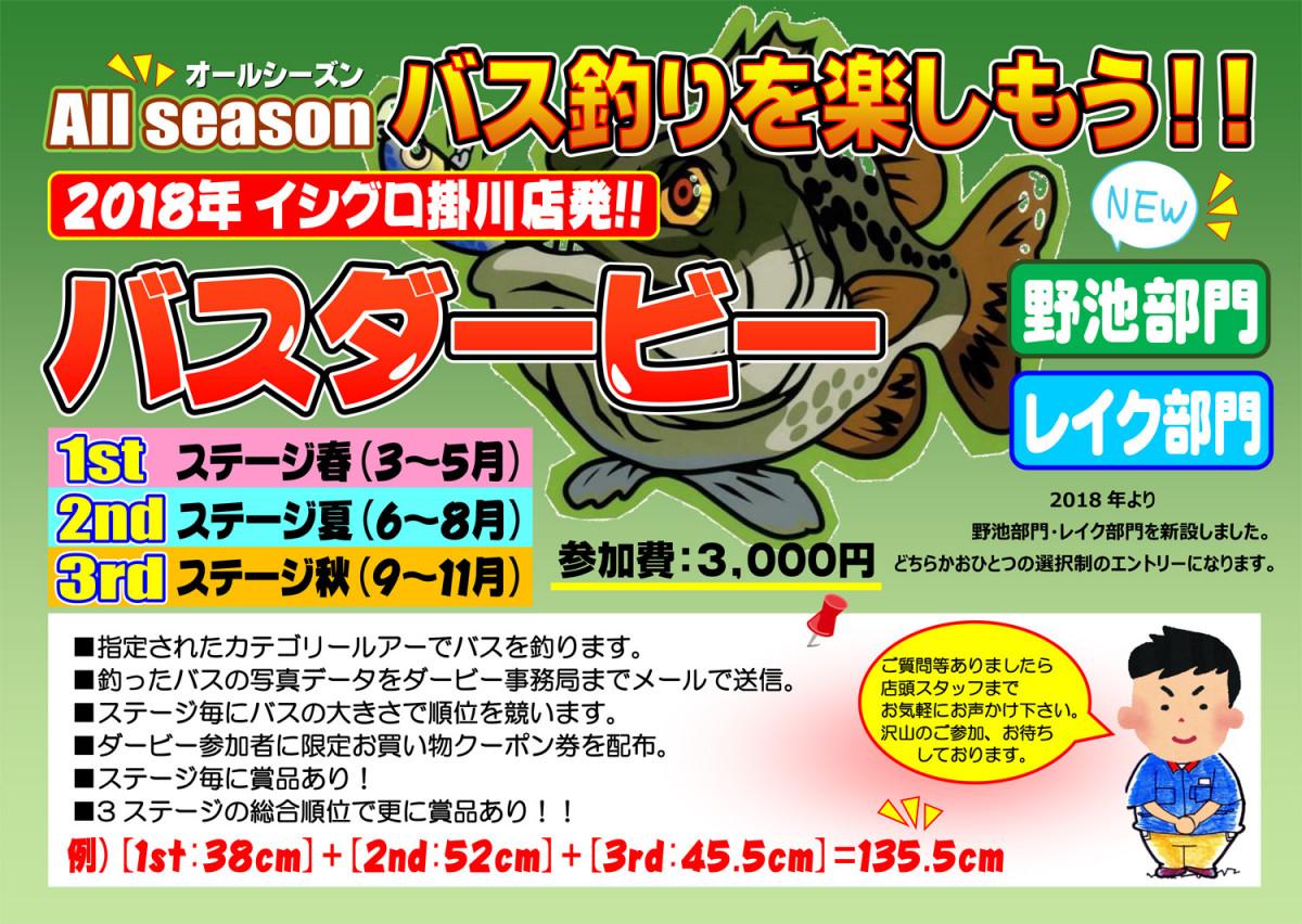 掛川店限定企画!2018バスダービー開催!参加者募集!メイン画像