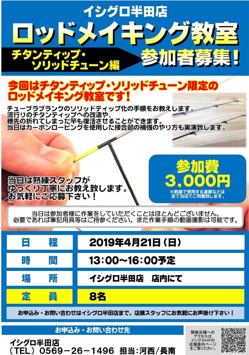 イシグロ半田店 チタンティップ・ソリッドチューン編 ロッドメイキング教室開催!(4月)
