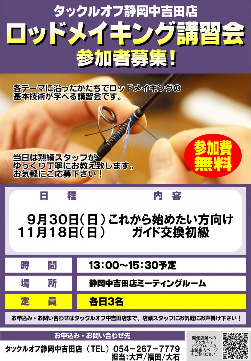 タックルオフ静岡中吉田店 ロッドメイキング講習会を開催します!メイン画像