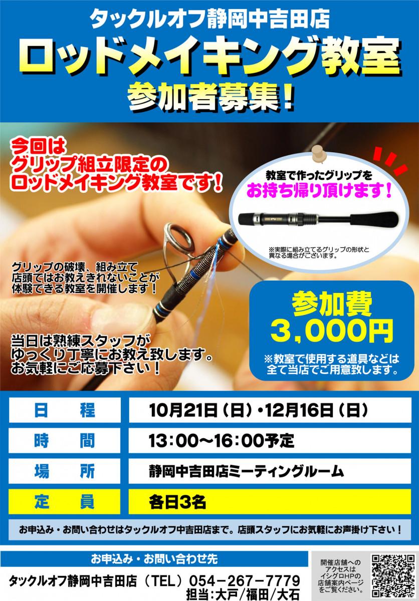 タックルオフ静岡中吉田店 グリップ組立・ロッドメイキング教室を開催!(10月・12月)メイン画像