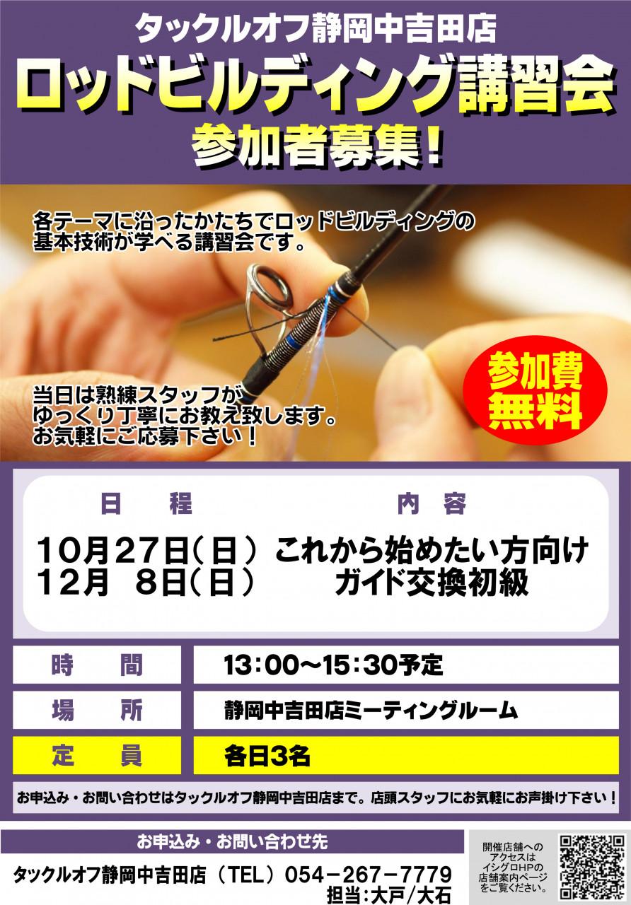 イシグロ静岡中吉田店 ロッドビルディング講習会を開催します!(10月・12月)