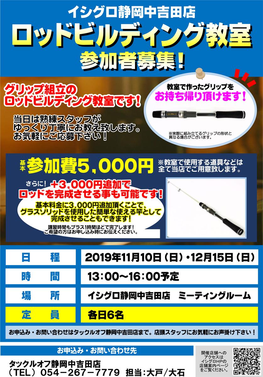 タックルオフ静岡中吉田店 グリップ作成 ロッドビルディング教室開催!(11・12月)