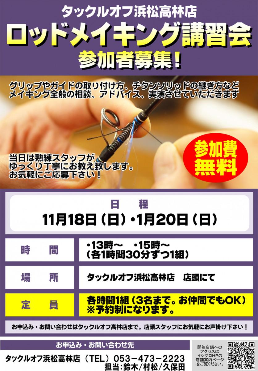 タックルオフ浜松高林店 ロッドメイキング講習会を開催します!(11月・1月)メイン画像