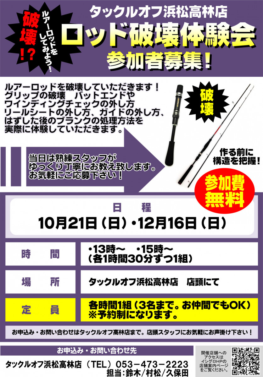 タックルオフ浜松高林店 ロッド破壊体験会を開催します!(10月・12月)メイン画像
