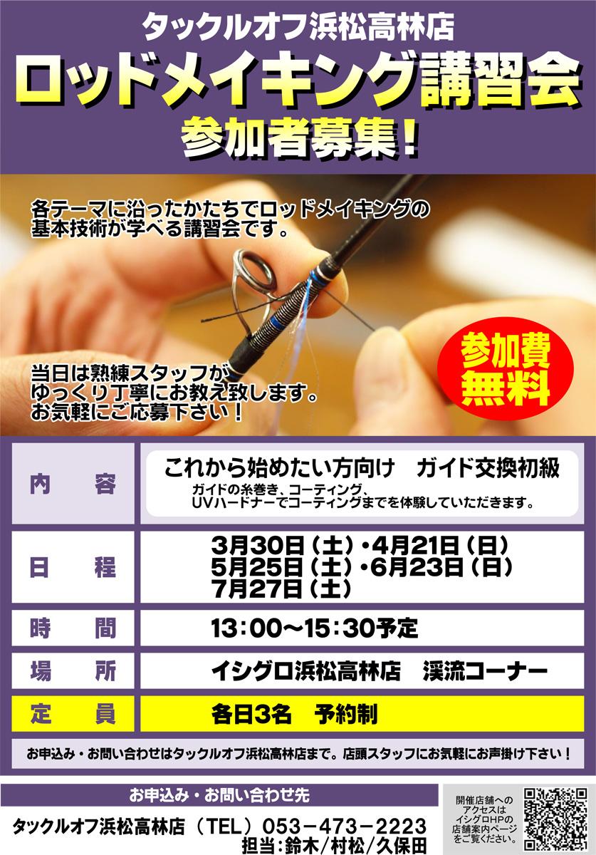 タックルオフ浜松高林店 ロッドメイキング講習会を開催します!(3~7月)メイン画像
