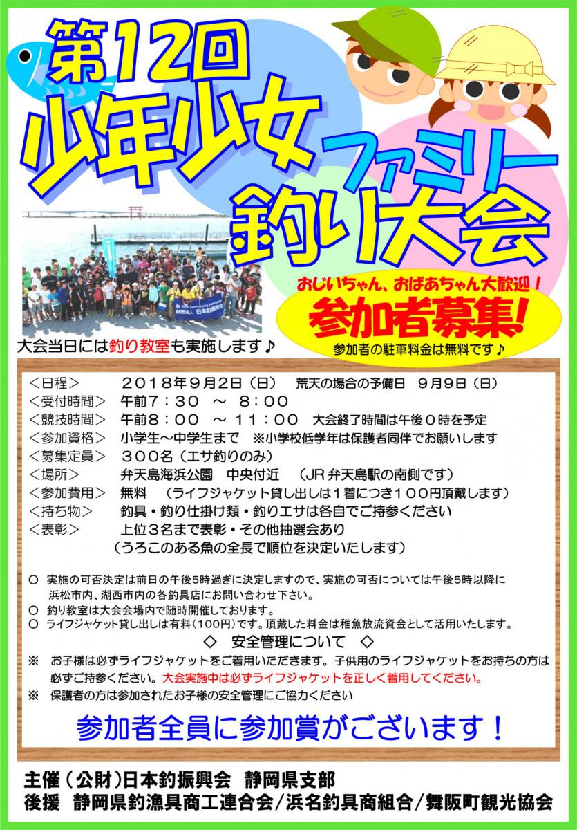 第12回少年少女ファミリー釣り大会が開催されます ( 当日現地受付 )メイン画像