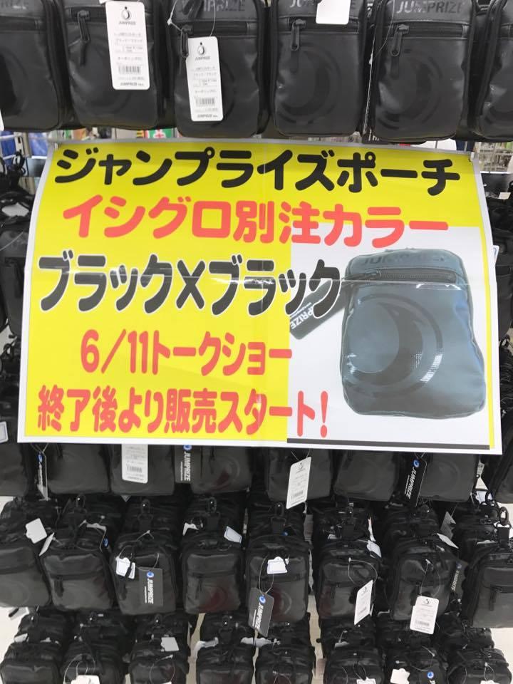 ジャンプライズ×イシグロ オリカラポーチを発売☆