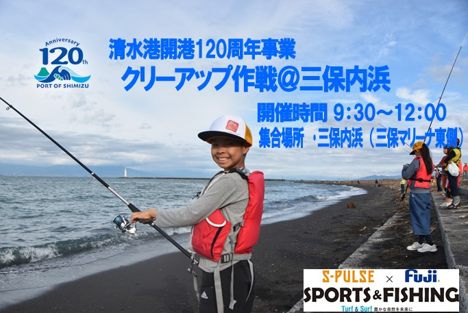 画像はイメージとして、三保真崎海岸となっております。 清掃活動の開催場所は、三保内浜となります。