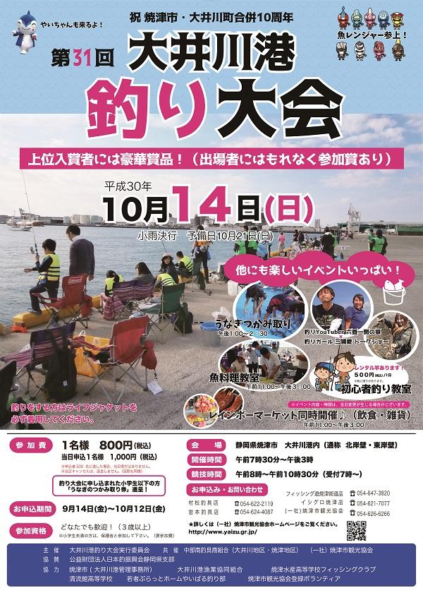 第31回大井川港釣り大会が開催されます!メイン画像