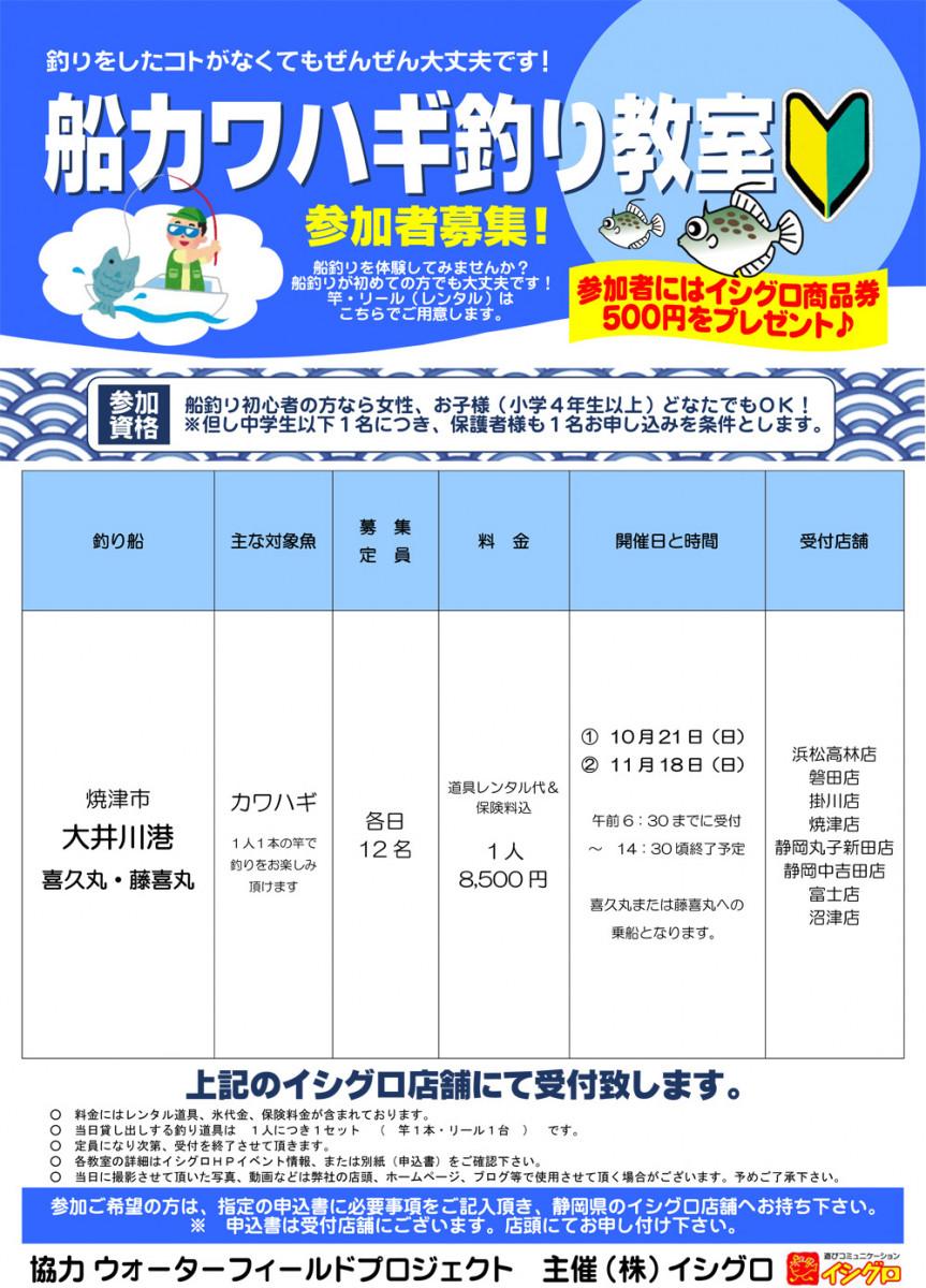 [静岡] 船カワハギ釣り教室参加者募集!(釣り道具レンタル)メイン画像