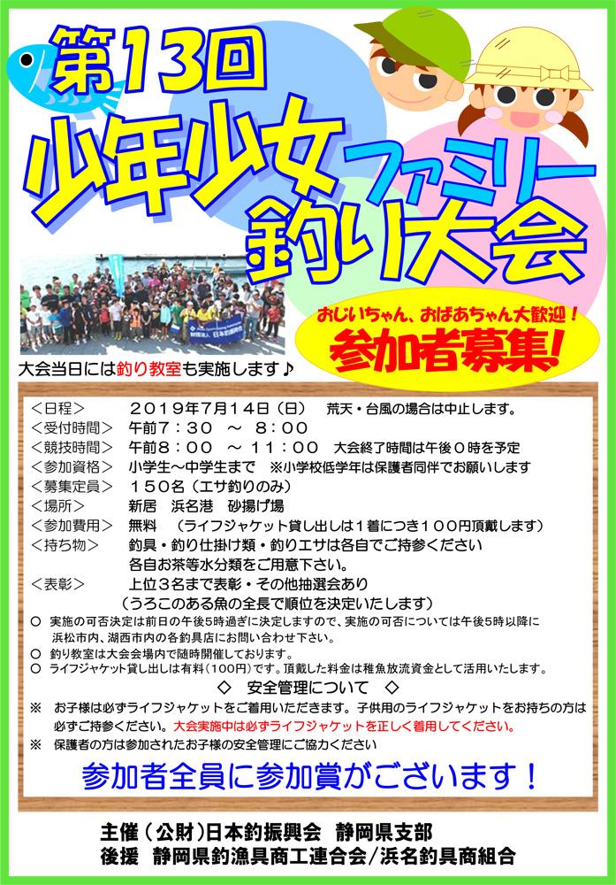 第13回少年少女ファミリー釣り大会が開催されます ( 当日現地受付 )
