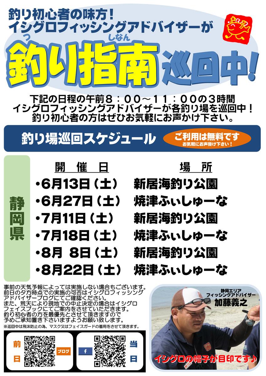 静岡エリアフィッシングアドバイザー 釣り場巡回指南