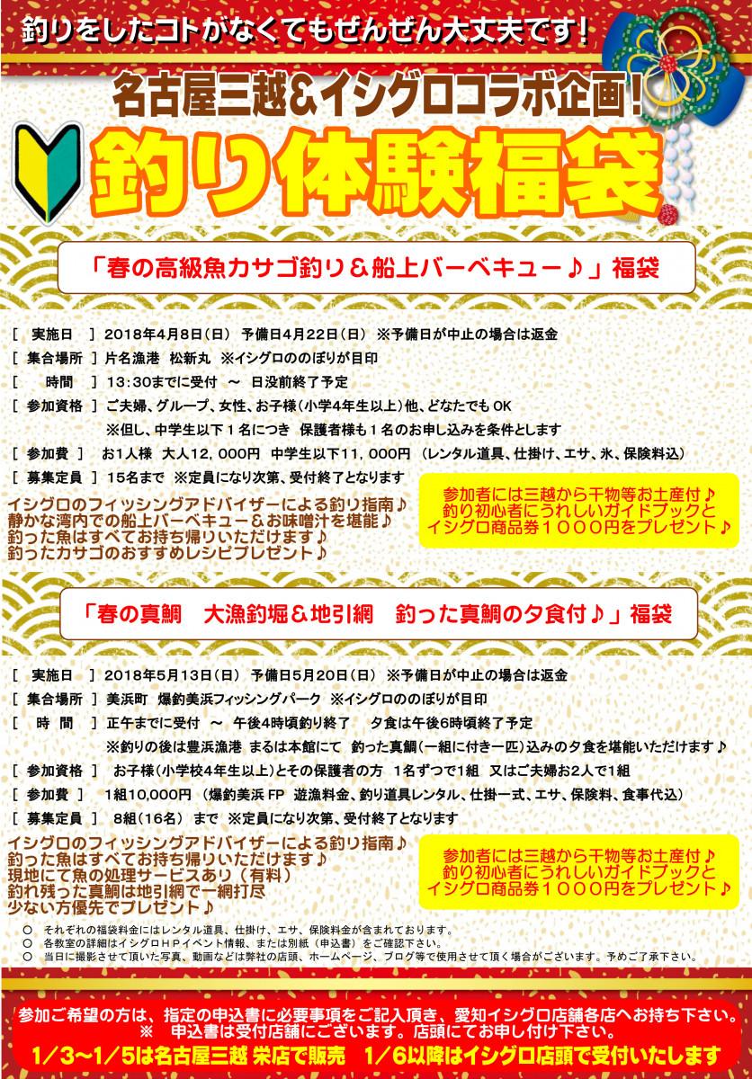[ イシグロ・愛知 ] 名古屋三越&イシグロ コラボ企画「釣り体験福袋」販売♪メイン画像