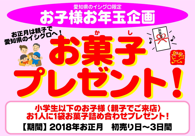 [ イシグロ・愛知 ] 2018年のお正月!お子様お年玉企画 お菓子プレゼント!メイン画像