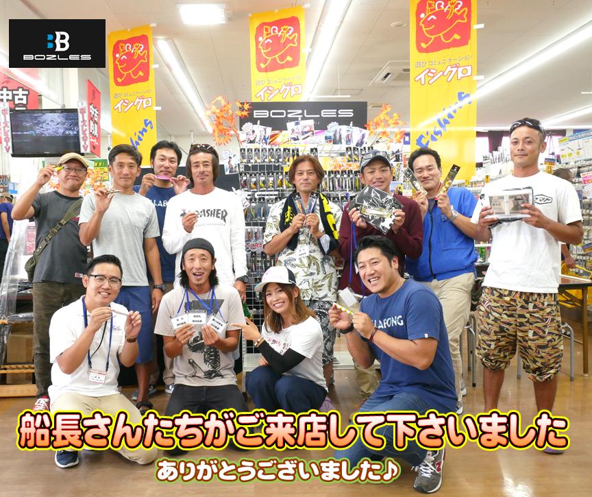 9/22(土)イシグロ掛川店にて ボーズレス展示販売会開催