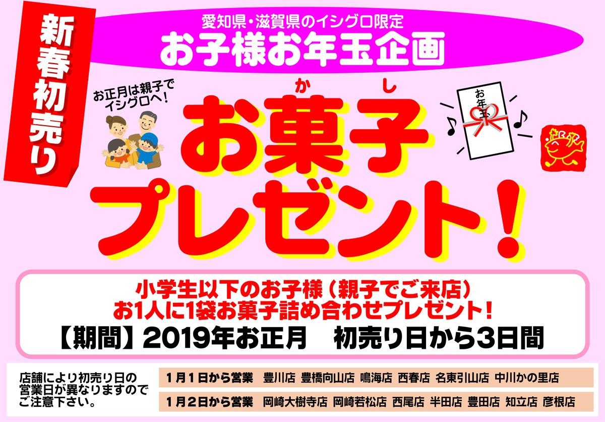 [ 愛知・滋賀 ] 2019年のお正月!お子様お年玉企画 お菓子プレゼント!メイン画像