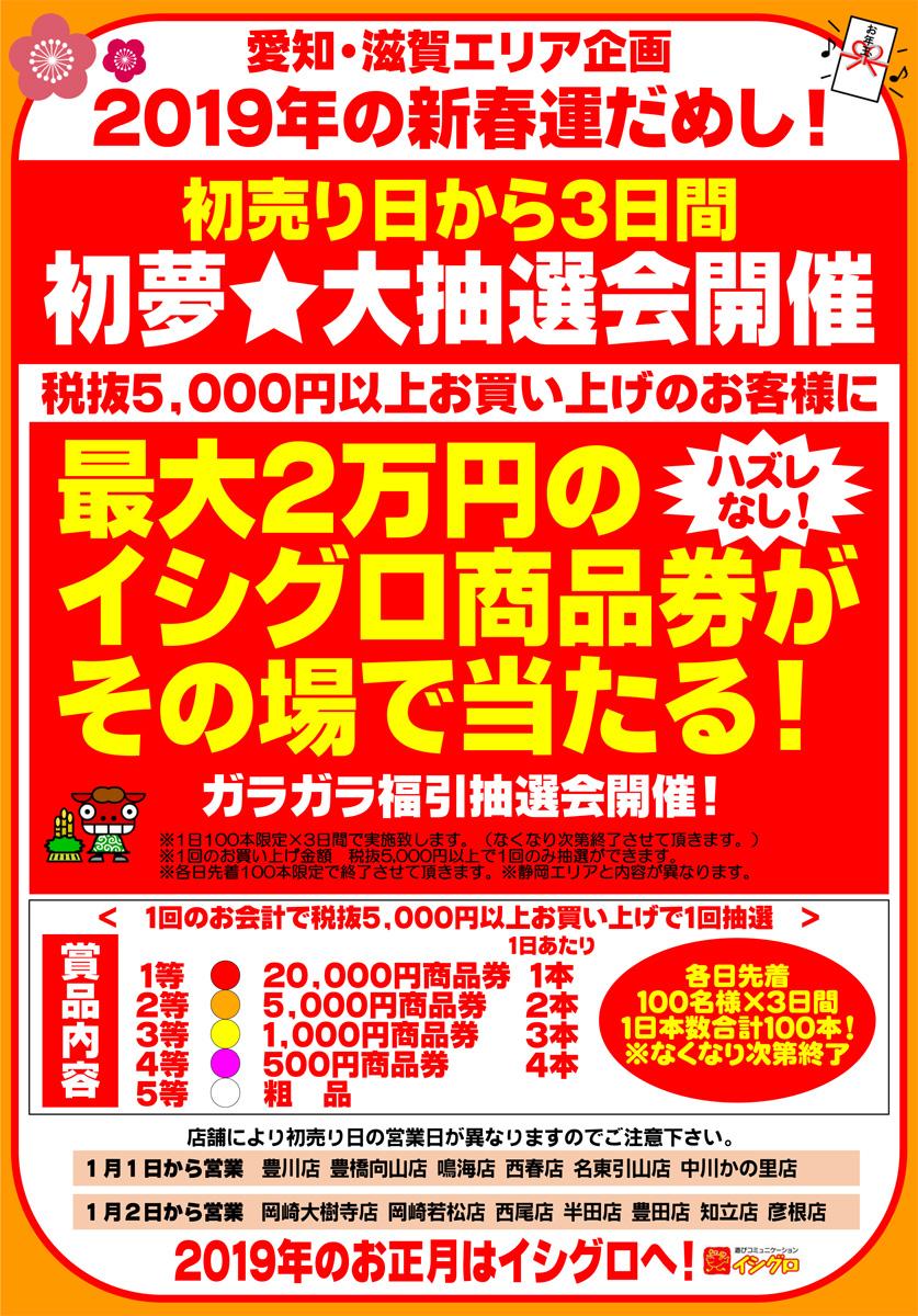 [ 愛知・滋賀 ] 2019年のお正月「初夢★大抽選会」開催のお知らせ メイン画像