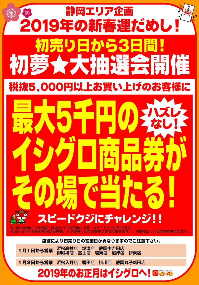 [ 静岡 ] 2019年のお正月「初夢★大抽選会」開催のお知らせ メイン画像