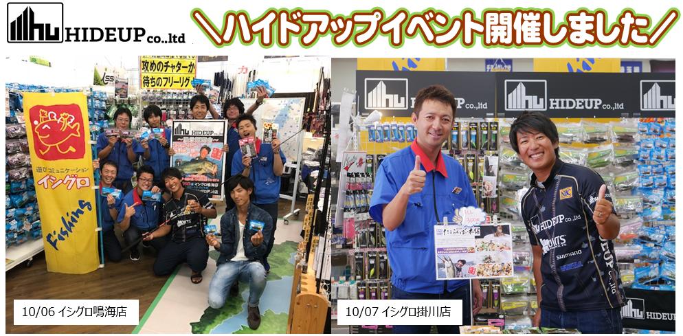 6日イシグロ鳴海店・7日イシグロ掛川店でハイドアップイベント開催しました♪