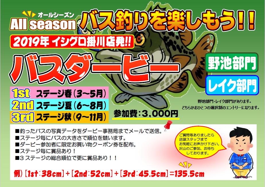 掛川店限定企画!2019バスダービー開催!参加者募集!メイン画像