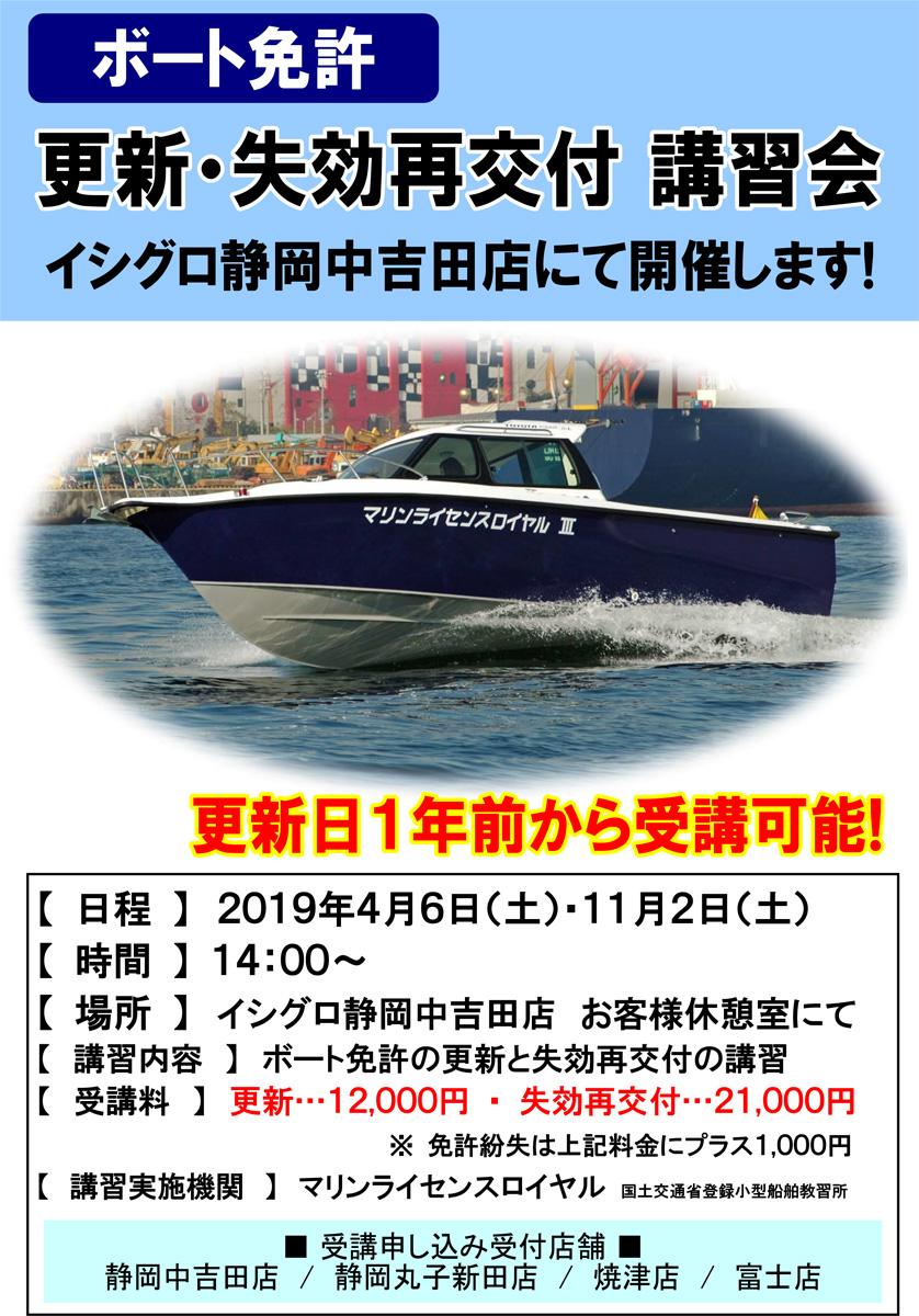 イシグロ静岡中吉田店 ボート免許 更新・失効再交付講習会受講者募集