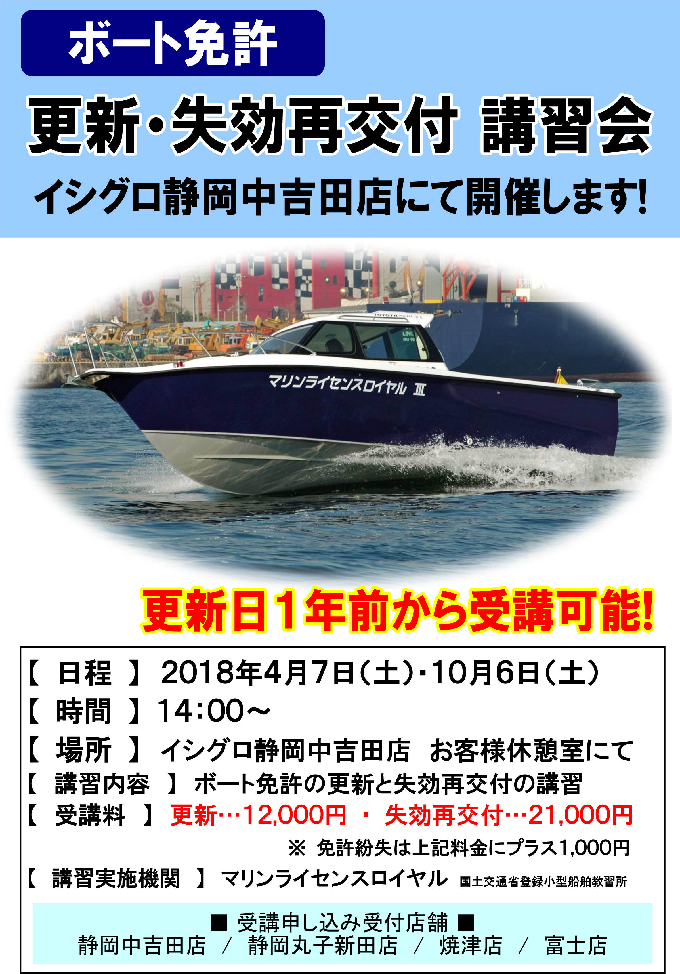 静岡中吉田店 ボート免許 更新・失効再交付講習会受講者募集 メイン画像