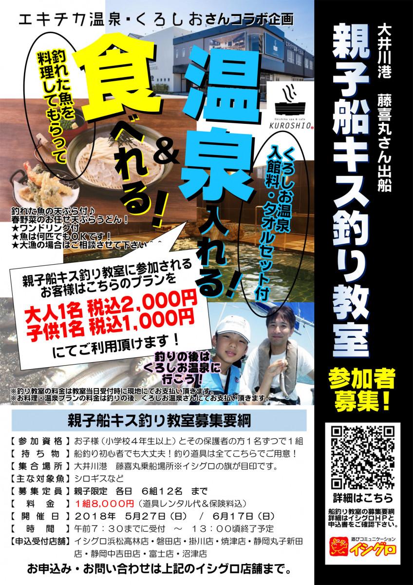 焼津エキチカ温泉 くろしおさんコラボ企画 親子船キス釣り教室 参加者募集!