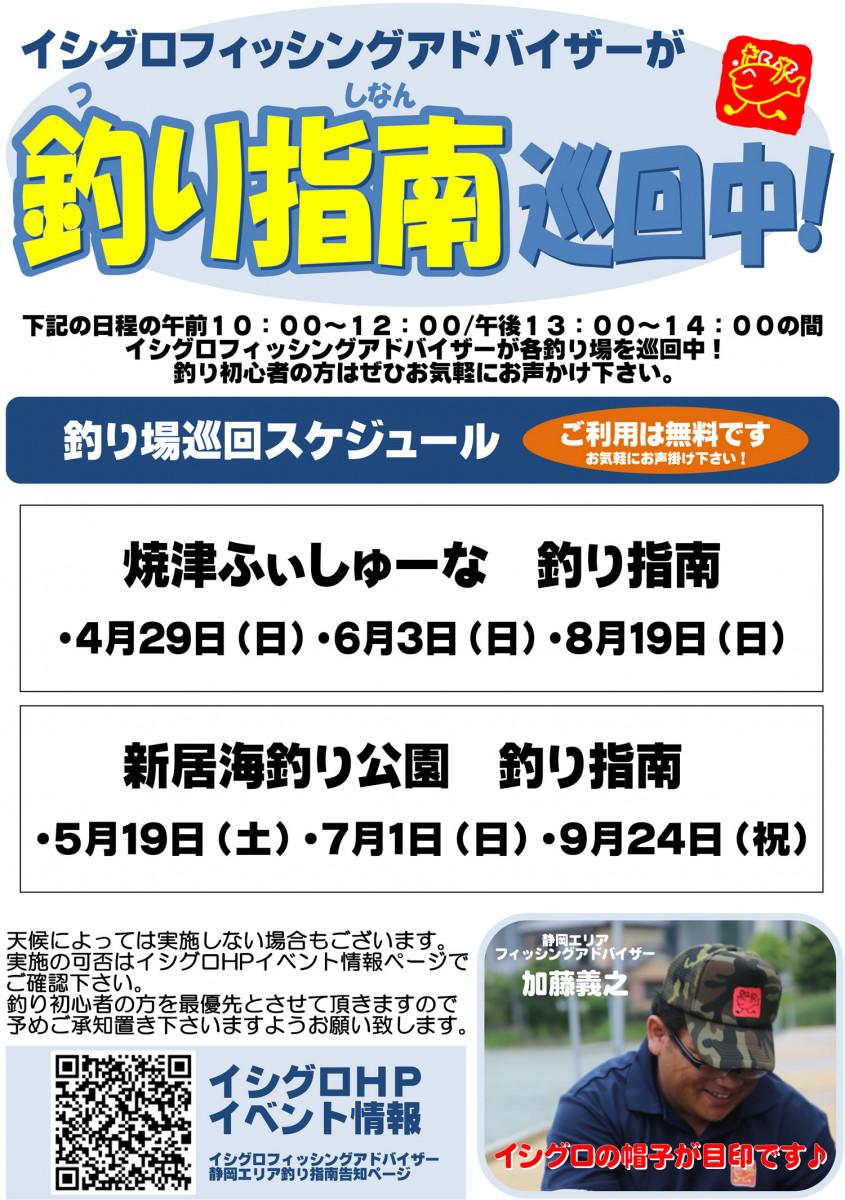 静岡エリア イシグロフィッシングアドバイザーが釣り場を巡回!!メイン画像