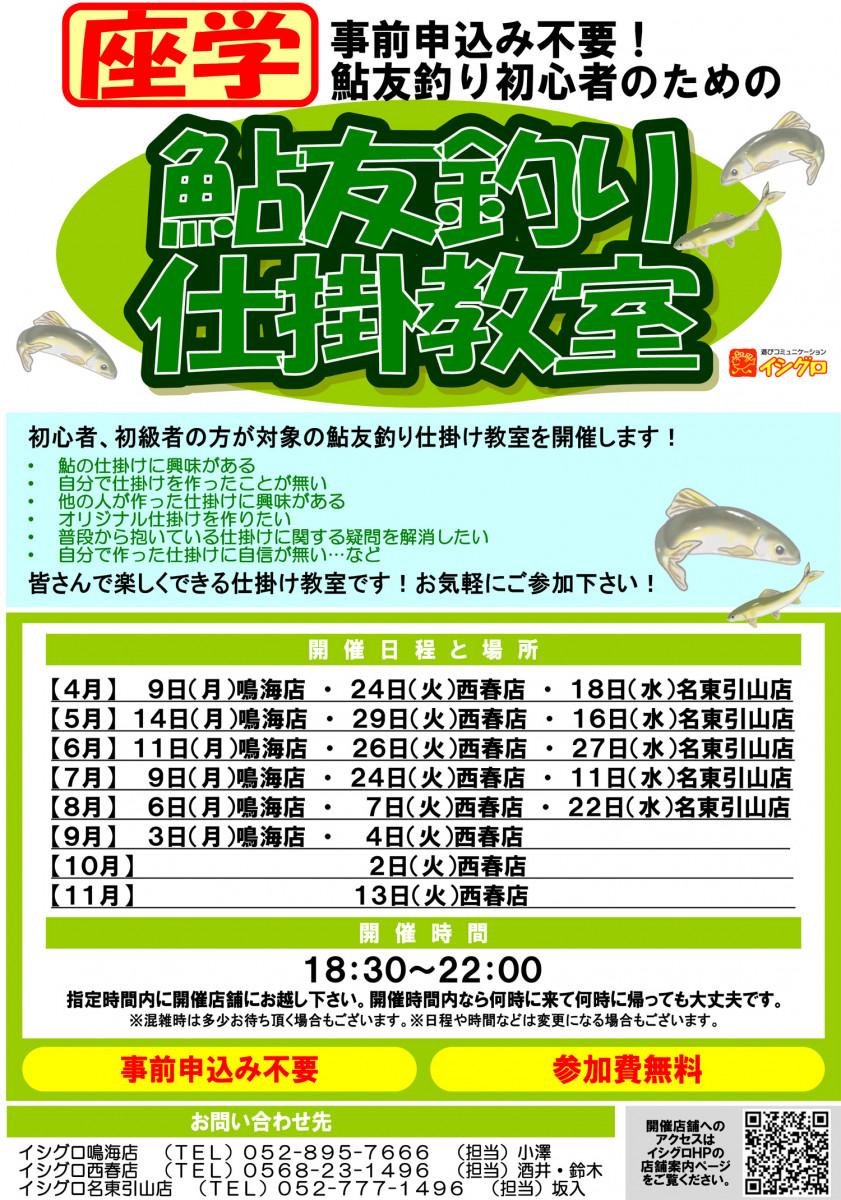 愛知 座学の鮎友釣り仕掛教室を開催します!メイン画像
