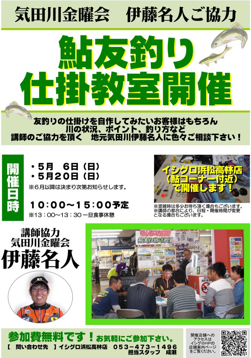 イシグロ浜松高林店 鮎友釣り仕掛教室開催!メイン画像