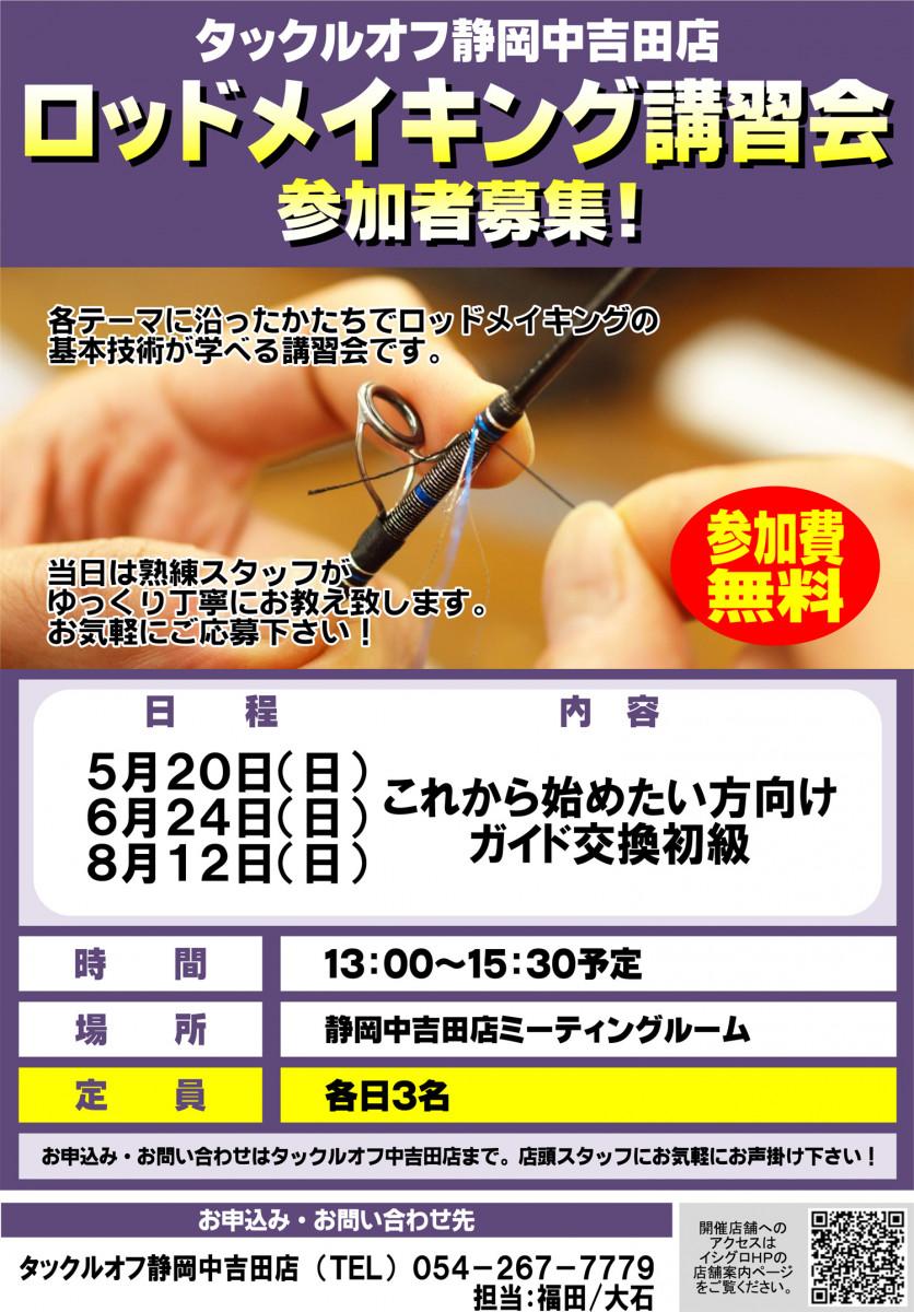 タックルオフ静岡中吉田店 ロッドメイキング講習会参加者募集!(5~8月)メイン画像