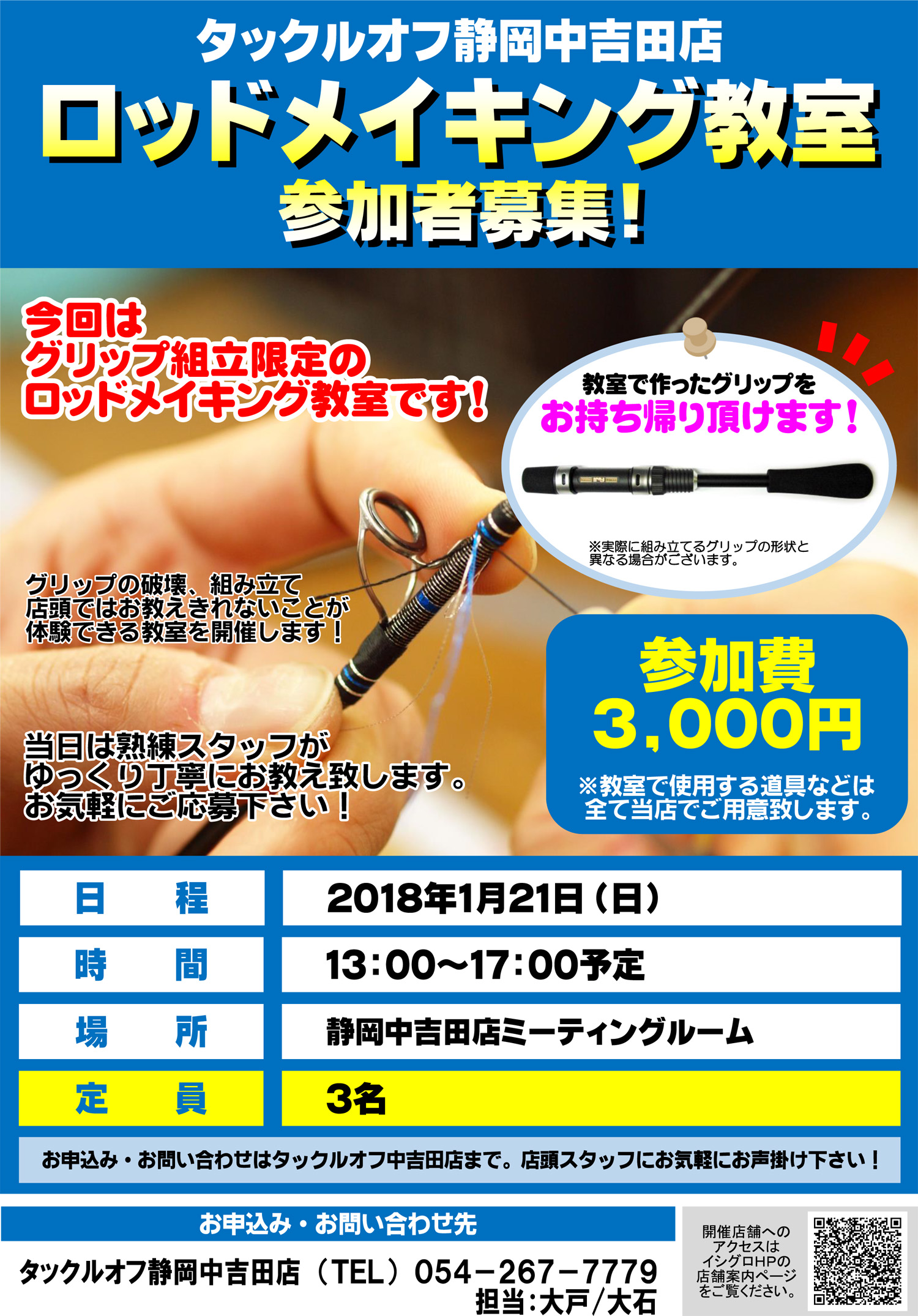 タックルオフ静岡中吉田店 グリップ組立・ロッドメイキング教室を開催!(1月)メイン画像