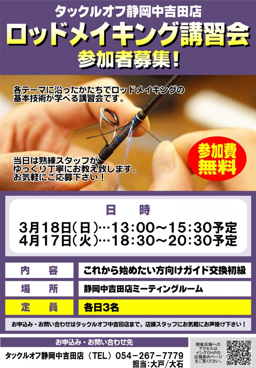 タックルオフ静岡中吉田店 ロッドメイキング講習会参加者募集!(3~4月)メイン画像