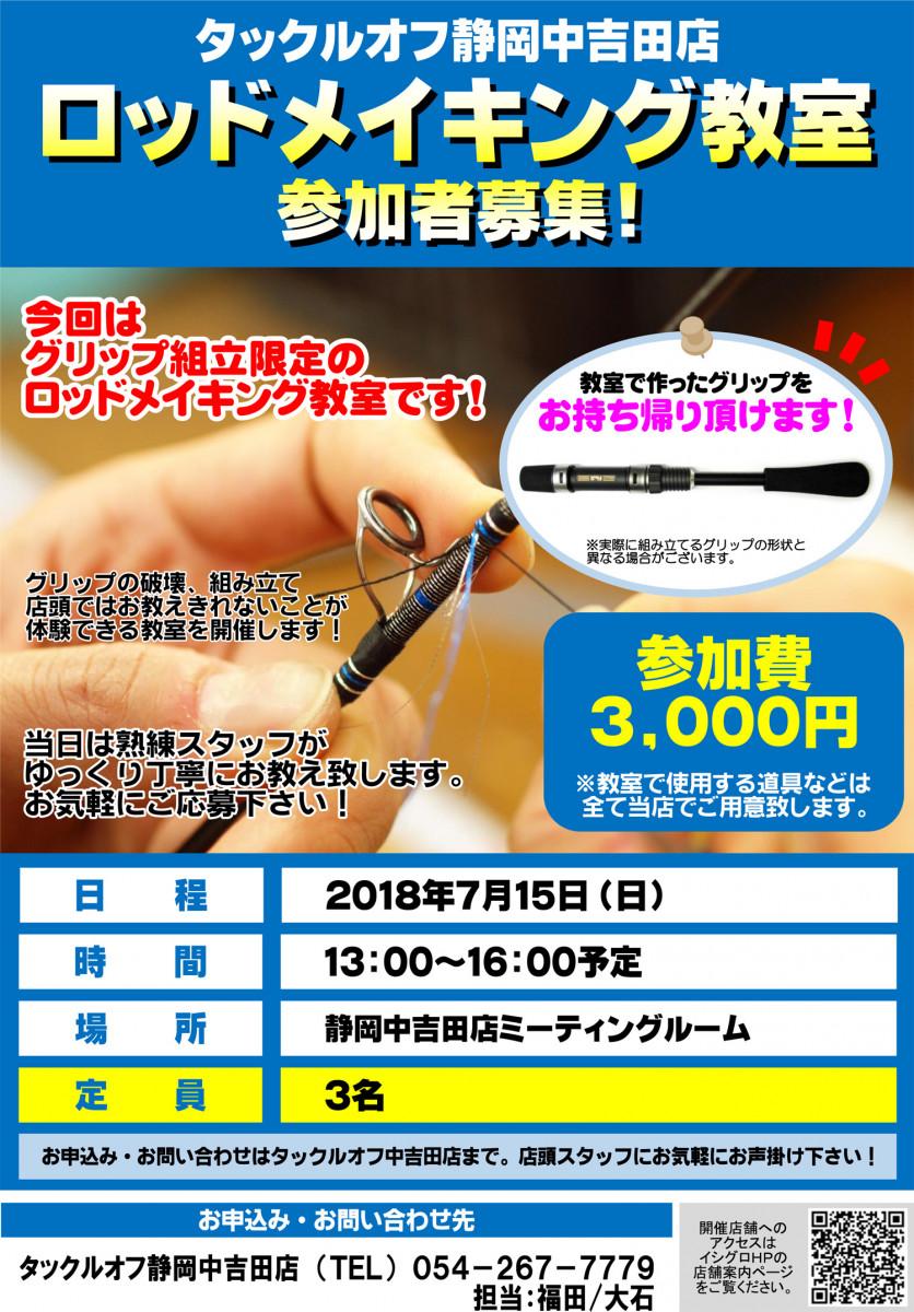 タックルオフ静岡中吉田店 グリップ組立・ロッドメイキング教室を開催!(7月)メイン画像